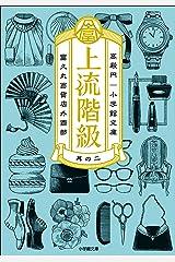 上流階級 富久丸百貨店外商部 II (小学館文庫) Kindle版
