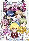 美男高校地球防衛部LOVE! LOVE! コミックアンソロジー (ぽにきゃんBOOKS)