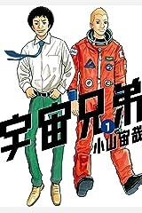 宇宙兄弟(1) (モーニングコミックス) Kindle版