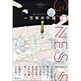 Genesis 一万年の午後 創元日本SFアンソロジー