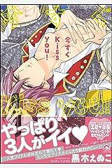 今すぐKiss you!【電子限定かきおろし漫画付】 (GUSH COMICS) Kindle版