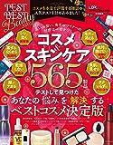 TEST the BEST Beauty 2020 (晋遊舎ムック)