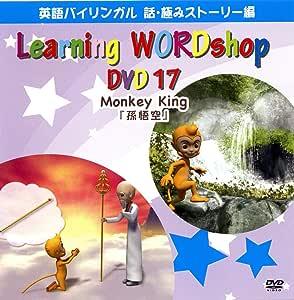 英語教材DVD 孫悟空(英語) [DVD]