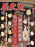 歴史道Vol.14