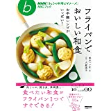 NHK「きょうの料理ビギナーズ」ABCブック フライパンでおいしい和食―お手軽レシピがいっぱい! (生活実用シリーズ)