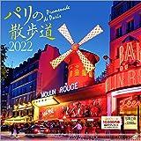 写真工房 「パリの散歩道」2022年 カレンダー 壁掛け 風景