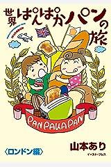 世界ぱんぱかパンの旅 <ロンドン編> (コミックエッセイの森) Kindle版