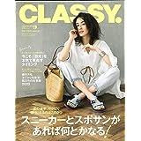 CLASSY.(クラッシィ) 2020年 9月号
