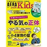 AERA with Kids (アエラ ウィズ キッズ) 2019年 秋号 [雑誌]