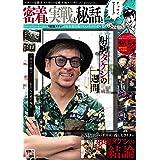 射駒タケシの一週間 (<DVD>)