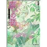 願いの桜 千蔵呪物目録 (創元推理文庫)