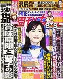 週刊女性 2019年 12/24 号 [雑誌]