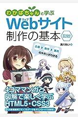 わかばちゃんと学ぶ Webサイト制作の基本 Kindle版