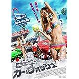 ビキニ・カー・ウォッシュ [DVD]