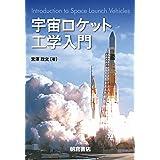 宇宙ロケット工学入門
