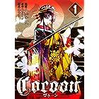 Cocoon(1) 【電子限定描きおろしペーパー付き】 (シリウスコミックス)