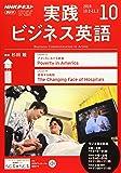 NHKラジオ実践ビジネス英語 2019年 10 月号 [雑誌]