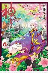 神とよばれた吸血鬼 4巻 (デジタル版ガンガンコミックスONLINE) Kindle版