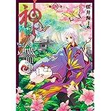 神とよばれた吸血鬼 4巻 (デジタル版ガンガンコミックスONLINE)
