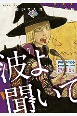 波よ聞いてくれ(7) (アフタヌーンコミックス) Kindle版