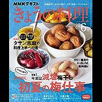 NHK きょうの料理 2021年 6月号 [雑誌] (NHKテキスト)