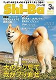 Shi-Ba 2020年3月号 Vol.111