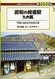 昭和の終着駅 九州篇 - 写真に辿る古の支線王国 (DJ鉄ぶらブックス026)