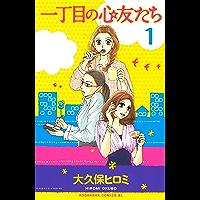 一丁目の心友たち 分冊版(1) (BE・LOVEコミックス)