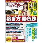 日経マネー 2021年8月号 [雑誌]