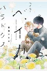 ベイカーベイカーパラドクス【電子限定パイロット版付き】 (花丸コミックス) Kindle版