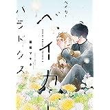 ベイカーベイカーパラドクス【電子限定パイロット版付き】 (花丸コミックス)