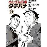 めしばな刑事タチバナ 11 (トクマコミックス)