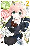 男三女四(2) (週刊少年マガジンコミックス)