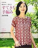 すてきな手編み 2020春夏 (Let's Knit series)