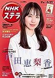 NHKウイークリーステラ 2020年 3/27号