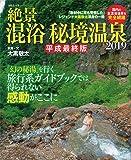 絶景 混浴秘境温泉 2019平成最終版 (MSムック)