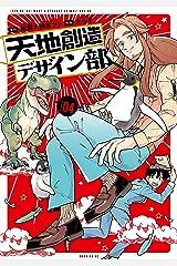 天地創造デザイン部(4) (モーニングコミックス) Kindle版
