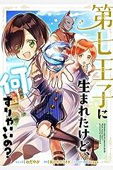 第七王子に生まれたけど、何すりゃいいの? 連載版: 11 (ZERO-SUMコミックス) Kindle版