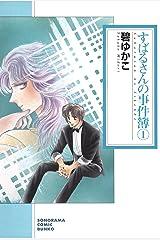 すばるさんの事件簿(1) (ソノラマコミック文庫) Kindle版