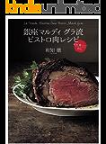 銀座 マルディ グラ流 ビストロ肉レシピ