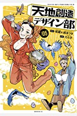 天地創造デザイン部(5) (モーニングコミックス) Kindle版