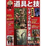 特集 写真図解 リギングの科学と実践 (林業現場人 道具と技 Vol.19)