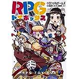 RPGトイボックス