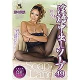 【アウトレット】淫語中出しソープ49 AVS collector's [DVD]