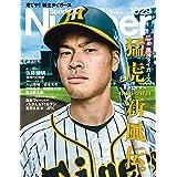 Number(ナンバー)1029号「猛虎新風伝 特集 阪神タイガース」 (Sports Graphic Number (スポーツ・グラフィック ナンバー))