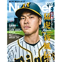 Number(ナンバー)1029号「猛虎新風伝 特集 阪神タイガース」 (Sports Graphic Number…