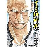 クローズ外伝 鳳仙花 the beginning of HOUSEN 9 (9) (少年チャンピオン・コミックスエクストラ)
