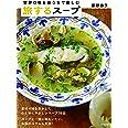 世界の味をおうちで楽しむ 旅するスープ