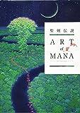 聖剣伝説 25th Anniversary ART of MANA