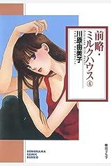 前略・ミルクハウス(4) (ソノラマコミック文庫) Kindle版